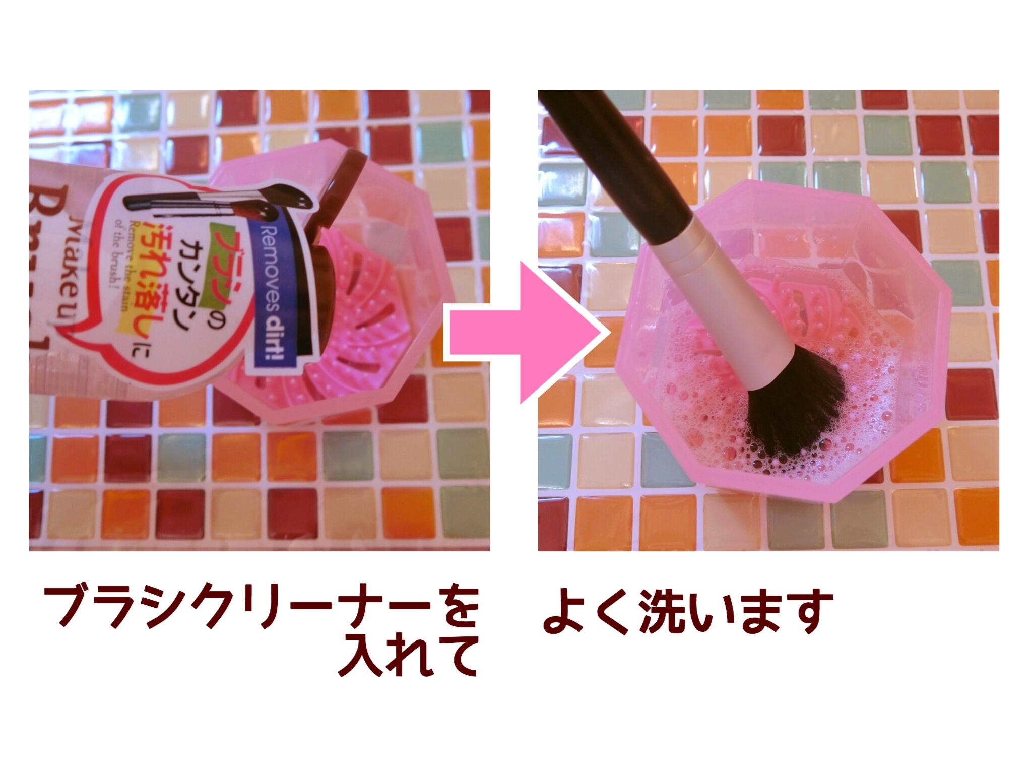 洗い 方 ブラシ チーク